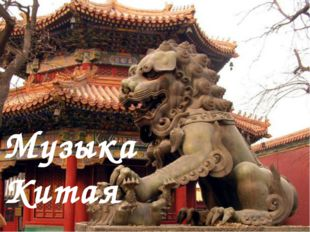 Музыка Китая