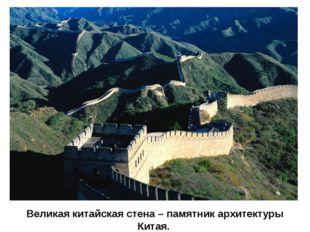 Великая китайская стена – памятник архитектуры Китая.