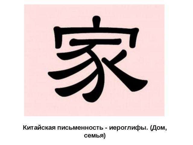 Китайская письменность - иероглифы. (Дом, семья)