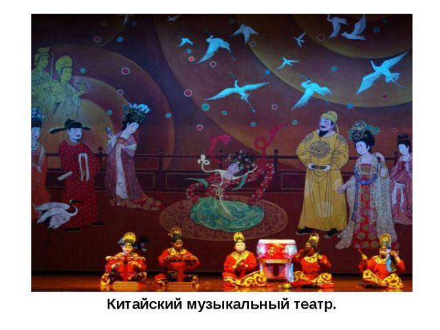 Китайский музыкальный театр.