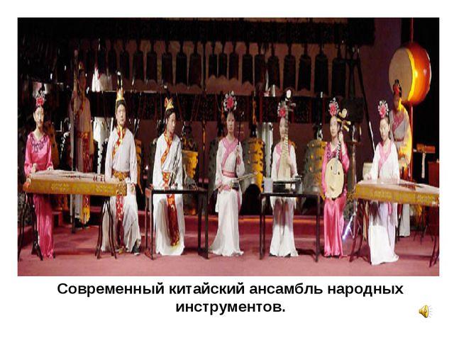Современный китайский ансамбль народных инструментов.