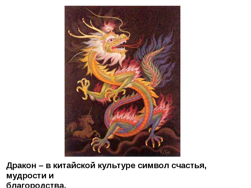 Дракон – в китайской культуре символ счастья, мудрости и благородства.