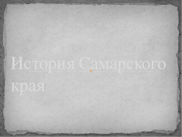 История Самарского края