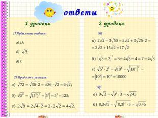 ответы 1) Првыльные ответы: а) 15; б) в) 5. 1 уровень 2) Продолжи решение: 2
