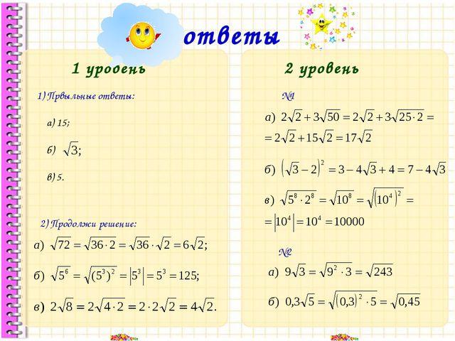 ответы 1) Првыльные ответы: а) 15; б) в) 5. 1 уровень 2) Продолжи решение: 2...