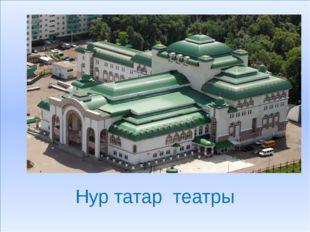 Нур татар театры