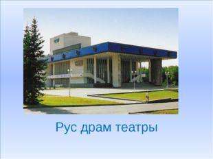 Рус драм театры