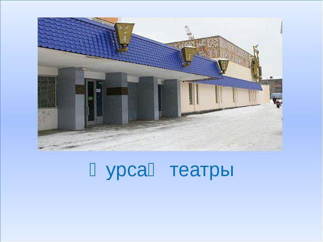 Ҡурсаҡ театры