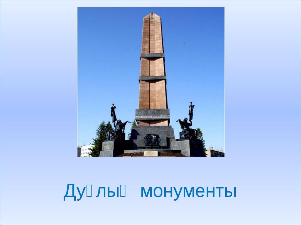 Дуҫлыҡ монументы