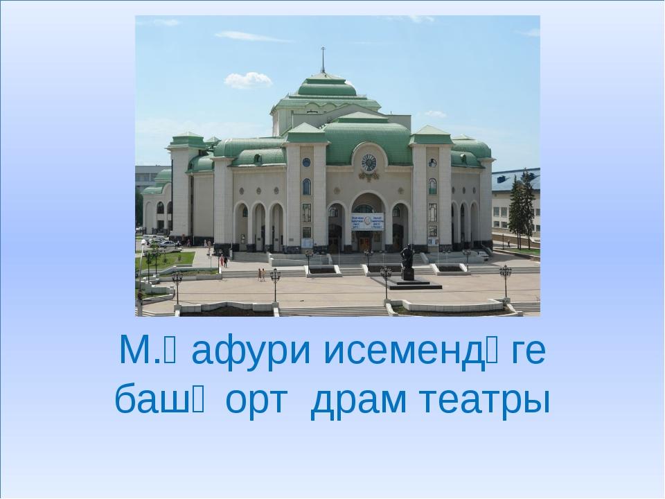 М.Ғафури исемендәге башҡорт драм театры