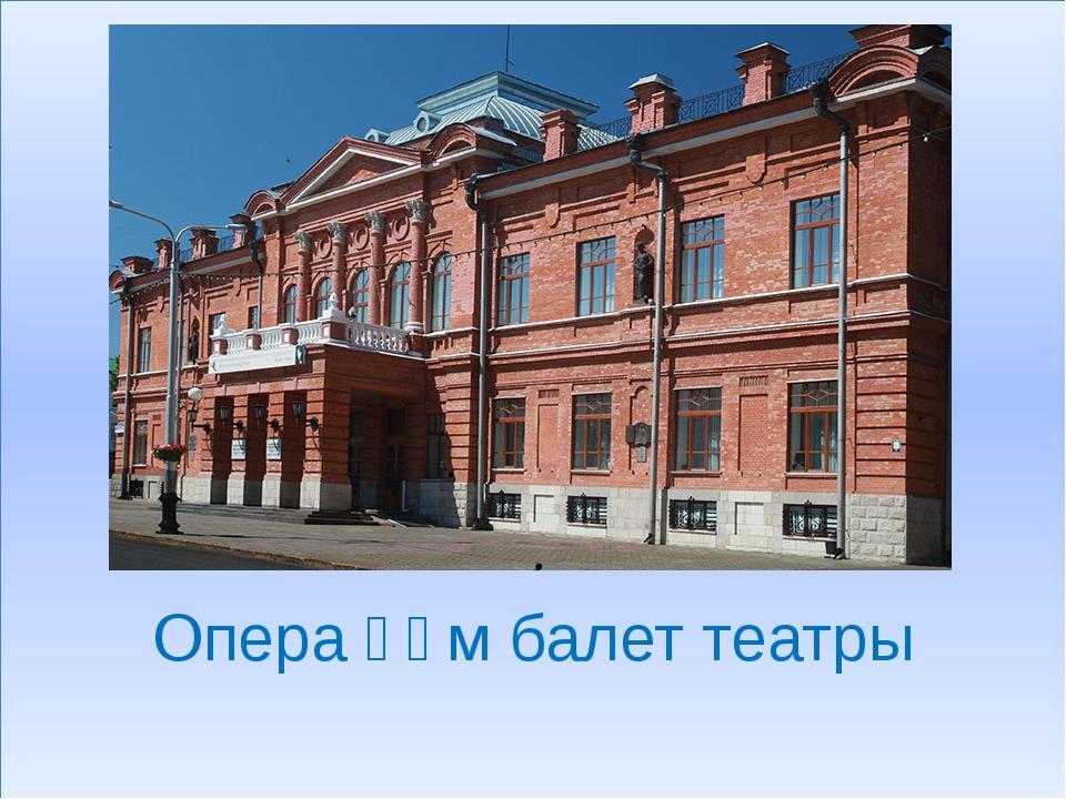 Опера һәм балет театры