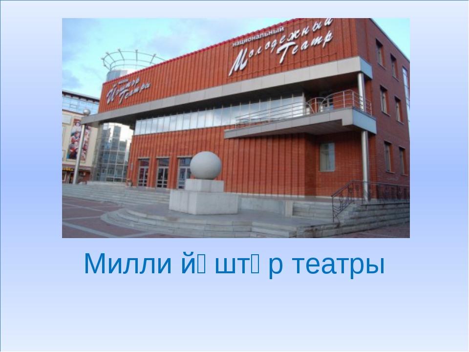 Милли йәштәр театры