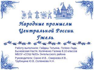 Народные промыслы Центральной России. Гжель. Работу выполнили: Гайдаш Татьяна