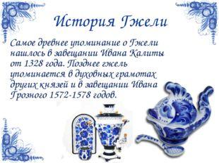 История Гжели Самое древнее упоминание о Гжели нашлось в завещании Ивана Кали