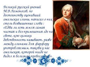 Великий русский ученый М.В.Ломоносов, по достоинству оценивший гжельские глин