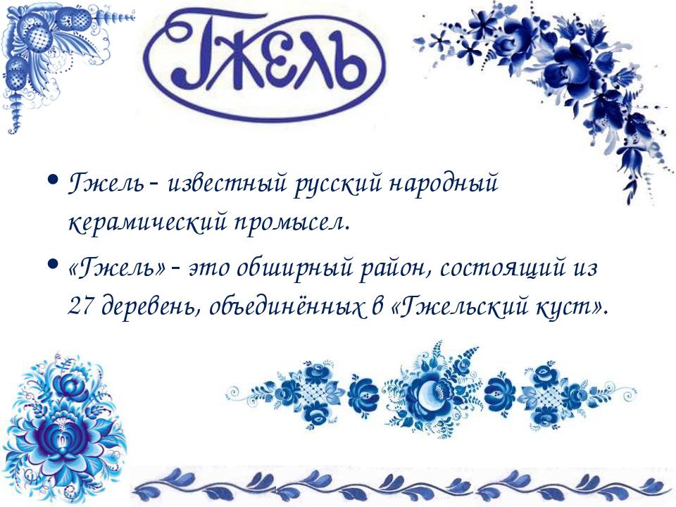 Гжель - известный русский народный керамический промысел. «Гжель»- это обшир...