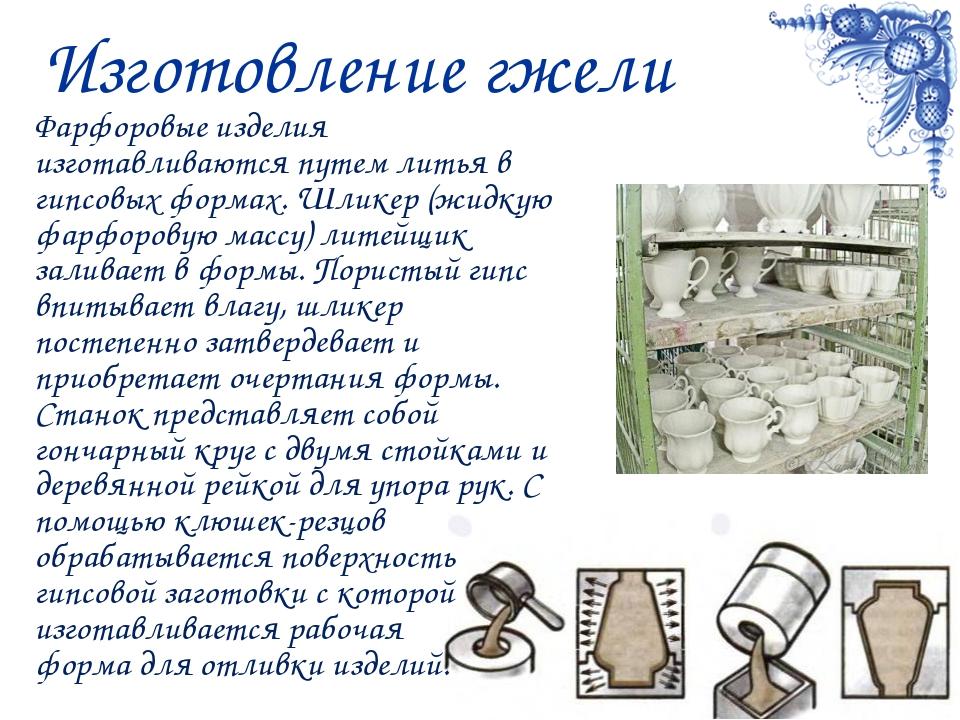 Изготовление гжели Фарфоровые изделия изготавливаются путем литья в гипсовых...