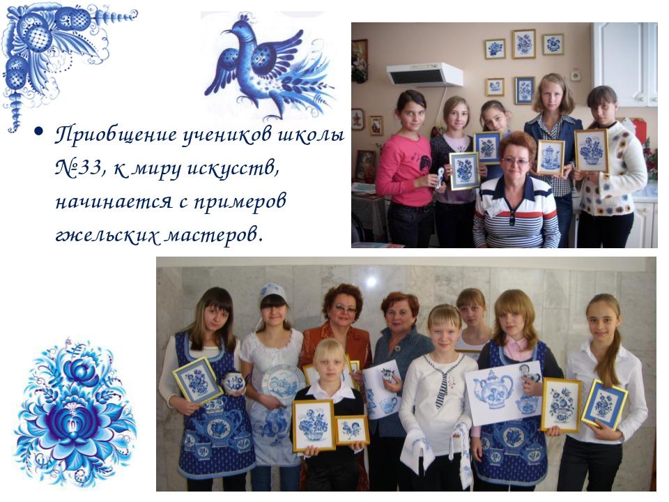Приобщение учеников школы № 33, к миру искусств, начинается с примеров гжельс...