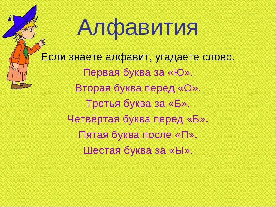 Алфавития Если знаете алфавит, угадаете слово. Первая буква за «Ю». Вторая бу...