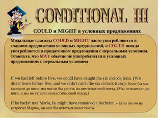 COULD и MIGHT в условных предложениях Модальные глаголы COULD и MIGHT часто у