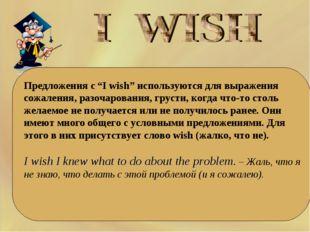 """Предложения с """"I wish"""" используются для выражения сожаления, разочаровани"""