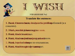 УПРАЖНЕНИЕ №2 Translate the sentences: 1. Жаль, что я не знаю, что делать