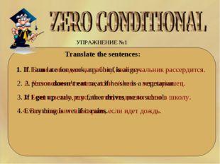 УПРАЖНЕНИЕ №1 Translate the sentences: 1. IfIamlateforwork,mychiefis