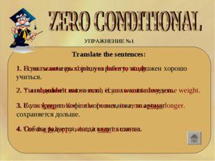 УПРАЖНЕНИЕ №1 Translate the sentences: 1. Если ты хочешь хорошую работу, ты