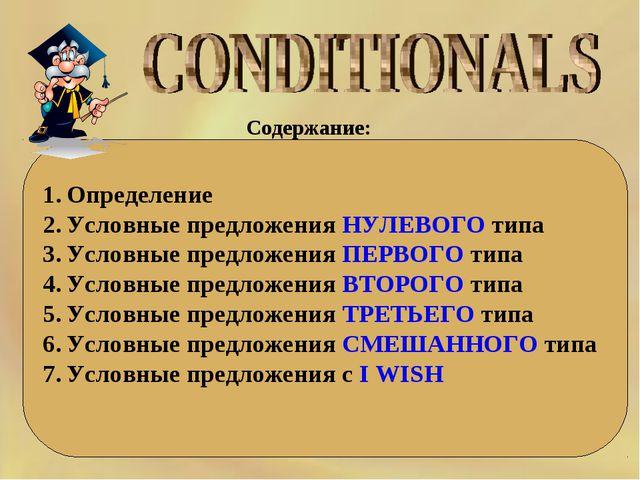 Определение Условные предложения НУЛЕВОГО типа Условные предложения ПЕРВОГО...