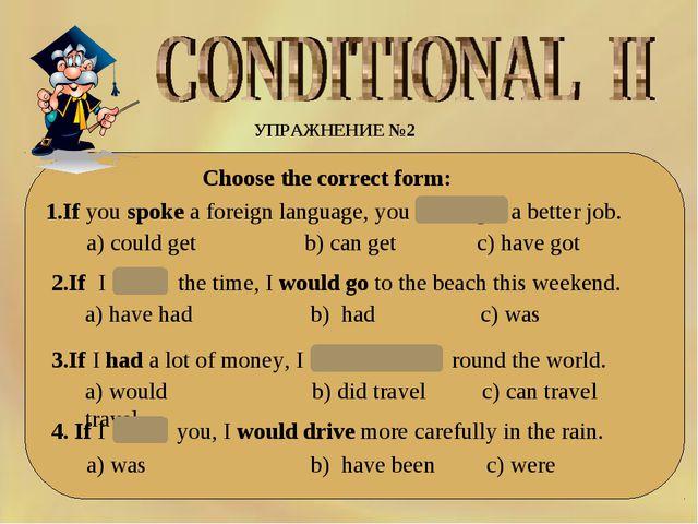 Choose the correct form: УПРАЖНЕНИЕ №2 1.Ifyouspokea foreign language, you...