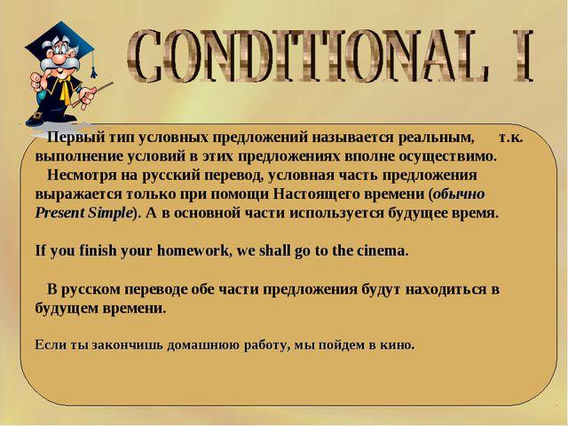 Первый тип условных предложений называется реальным, т.к. выполнение условий...