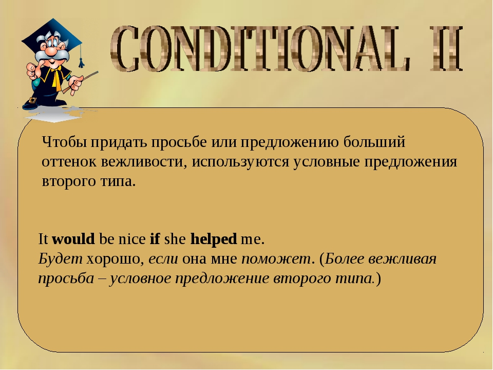 Чтобы придать просьбе или предложению больший оттенок вежливости, используютс...