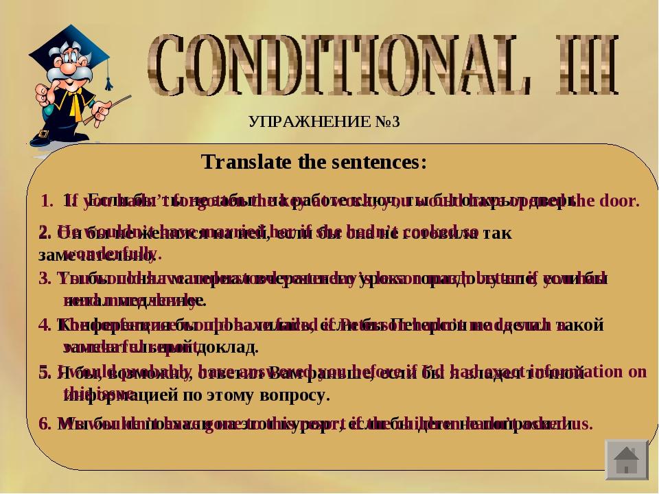 УПРАЖНЕНИЕ №3  Translate the sentences: Если бы ты не забыл на работе ключ,...