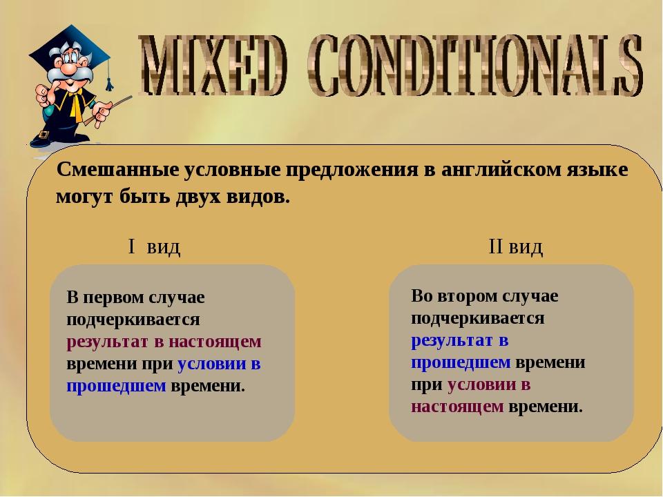 Смешанные условные предложения в английском языке могут быть двух видов....