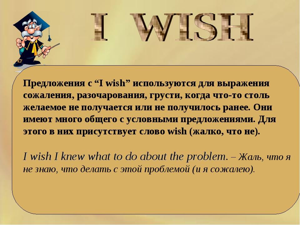 """Предложения с """"I wish"""" используются для выражения сожаления, разочаровани..."""
