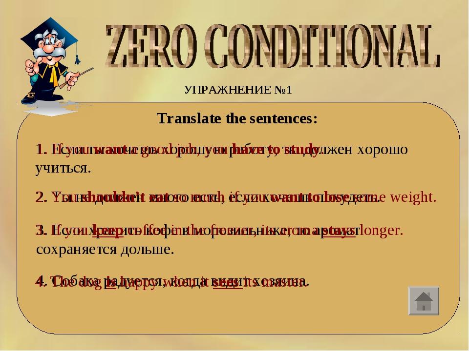 УПРАЖНЕНИЕ №1 Translate the sentences: 1. Если ты хочешь хорошую работу, ты...