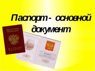 Паспорт - основной документ