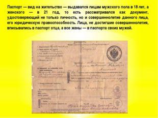 Паспорт — вид на жительство — выдавался лицам мужского пола в 18 лет, а женск