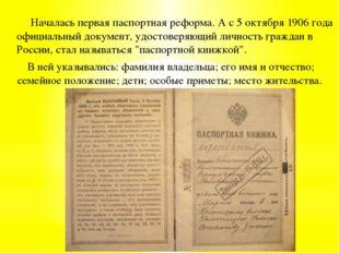 Началась первая паспортная реформа. А с 5 октября 1906 года официальный доку