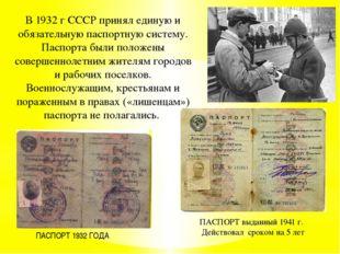 В 1932 г СССР принял единую и обязательную паспортную систему. Паспорта были