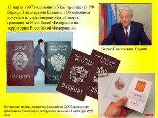 13 марта 1997 года вышел Указ президента РФ Бориса Николаевича Ельцина «Об ос