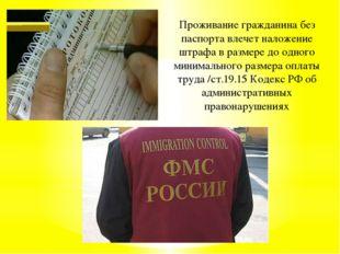 Проживание гражданина без паспорта влечет наложение штрафа в размере до одног