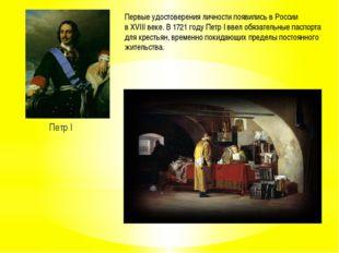 Петр I Первые удостоверения личности появились в России в XVIII веке. В 1721