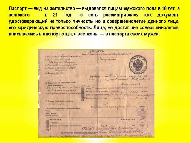 Паспорт — вид на жительство — выдавался лицам мужского пола в 18 лет, а женск...