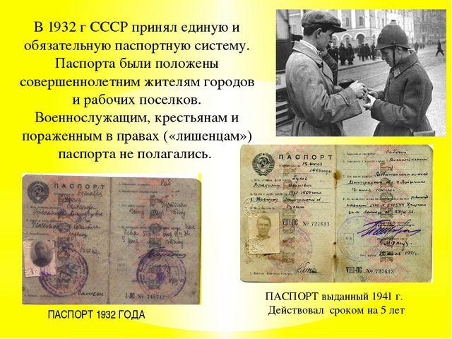 В 1932 г СССР принял единую и обязательную паспортную систему. Паспорта были...