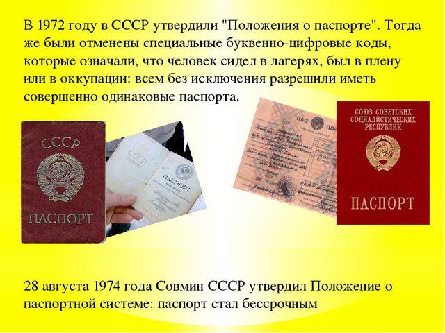 """В 1972 году в СССР утвердили """"Положения о паспорте"""". Тогда же были отменены с..."""