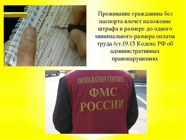 Проживание гражданина без паспорта влечет наложение штрафа в размере до одног...