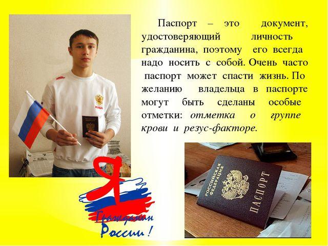 Паспорт – это документ, удостоверяющий личность гражданина, поэтому его всег...