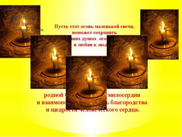 Пусть этот огонь маленькой свечи, поможет сохранить в ваших душах огонь добр...