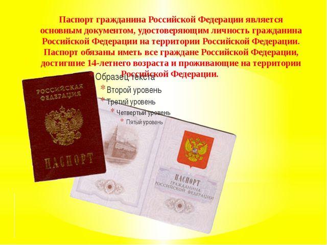 Паспорт гражданина Российской Федерации является основным документом, удостов...